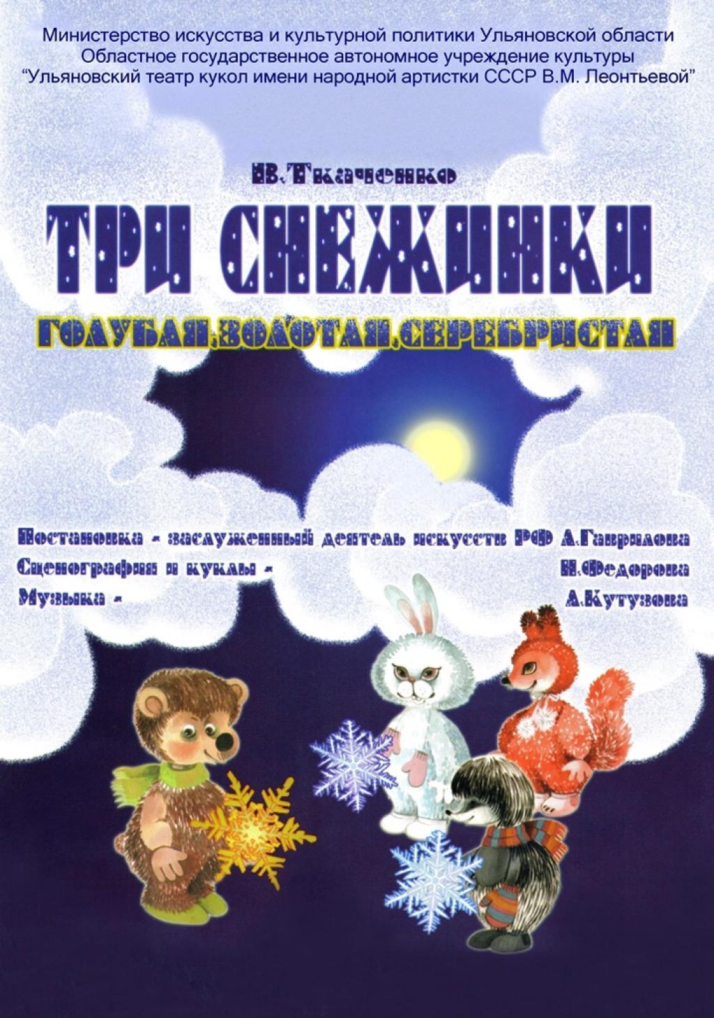 Афиша ульяновска театры афиша кино крым феодосия